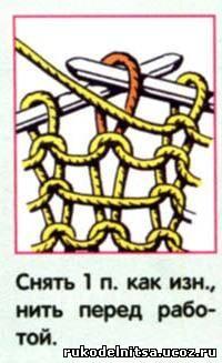 Вязание нить снять как изнаночную нить