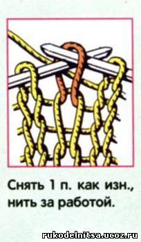 Как снять петли при изнаночном вязании
