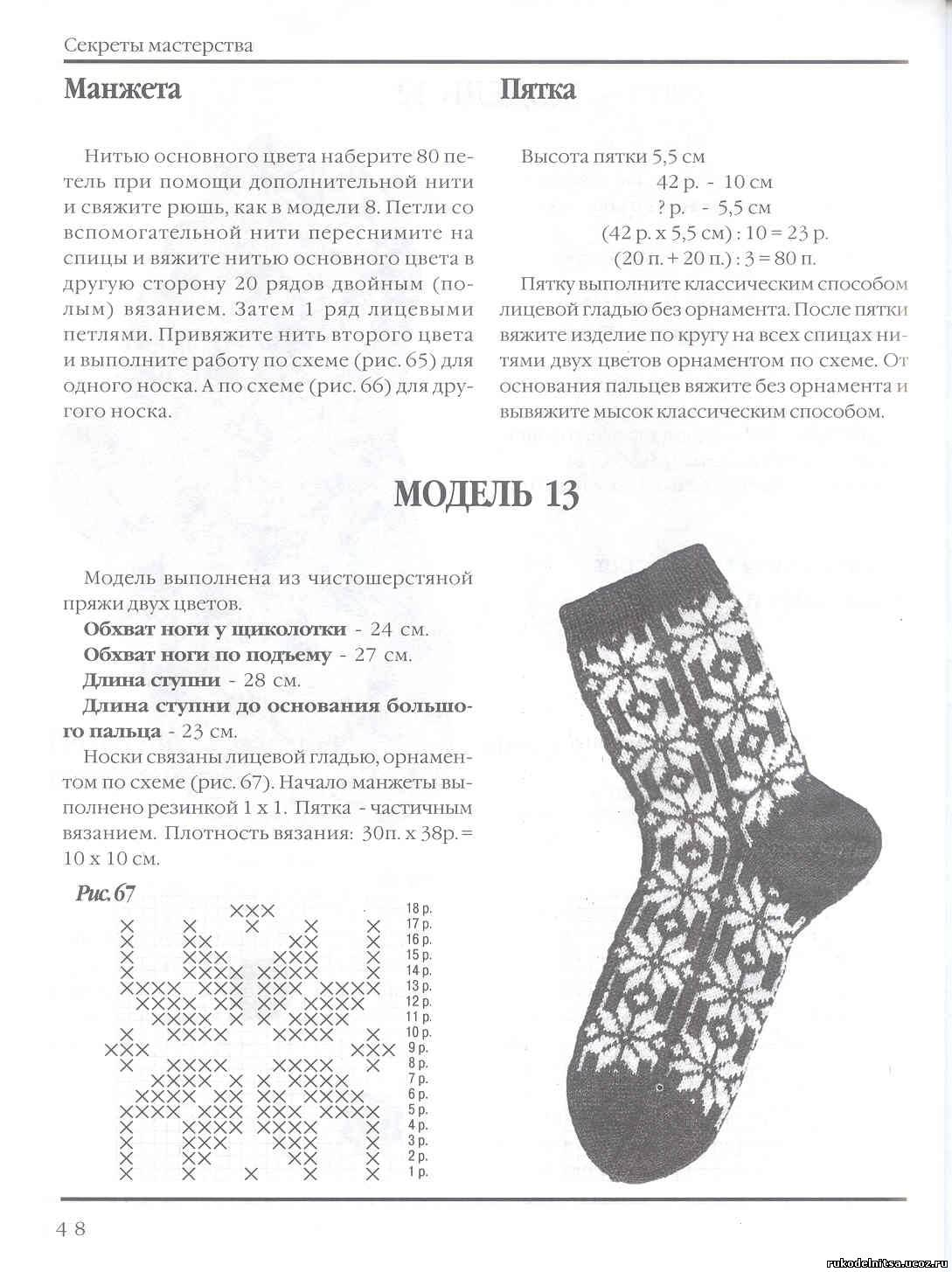 Вязание спицами жаккардовые узоры для носков схемы 36