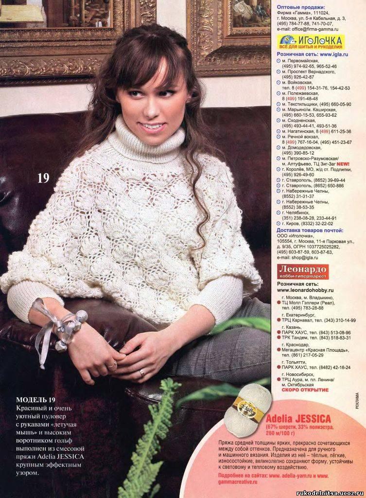 Ажурный пуловер летучая мышь