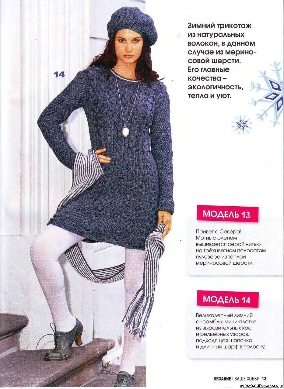 Вязание спицами для женщин платья модные модели