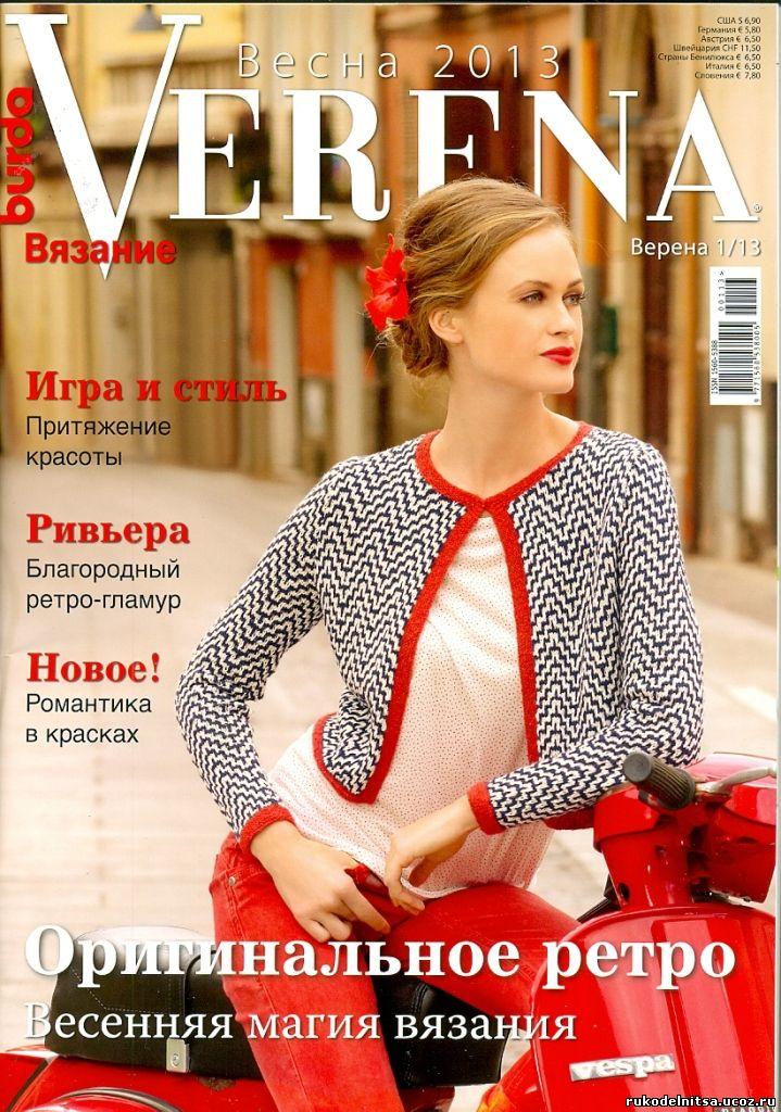 Verena вязание | Просмотров: