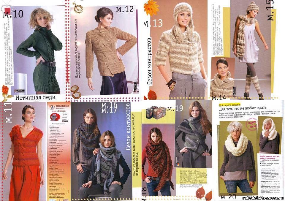 Knit mode вязание и мода 11 14 16