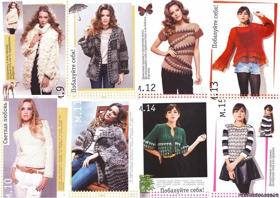 Knit mode вязание и мода 11 14 90