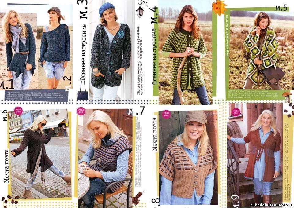 Knit mode 12 2009г. (вязание и мода) Женские