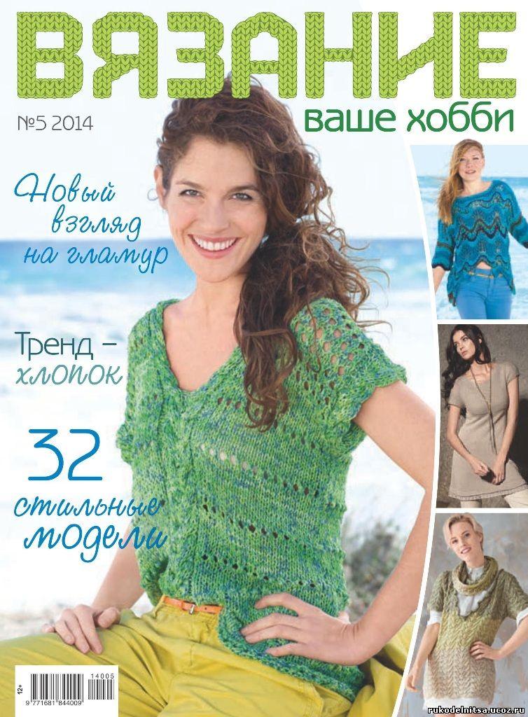 Сайт журналы для вязания 204