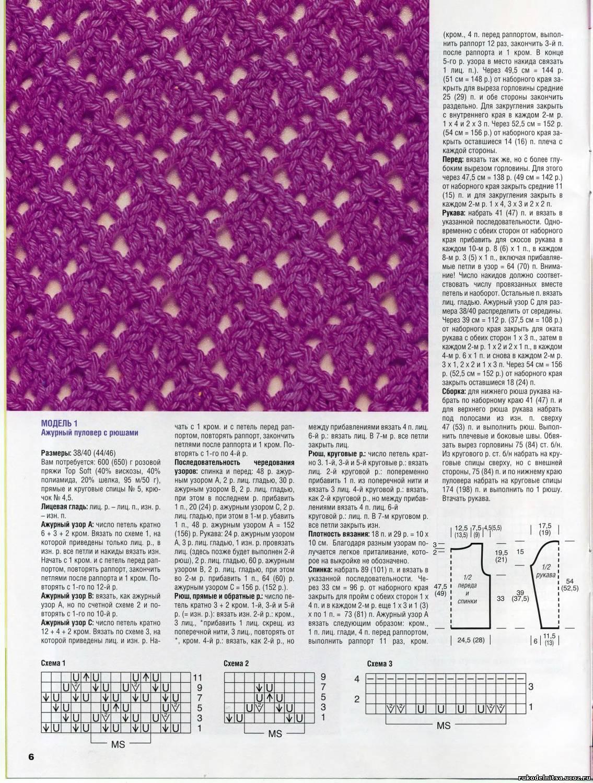 Узоры для вязания спицами » Более 750 схем с описанием 46